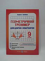 Геометричний тренажер 9 клас Олійник Підручники та Посібники