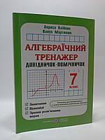 7 клас Алгебраїчний тренажер 7 клас Олійник