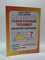 7 клас Геометричний тренажер 7 клас Довідничок помічничок Олійник