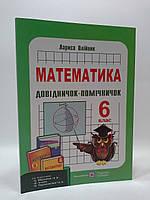 Математика 6 клас Довідничок помічничок Олійник