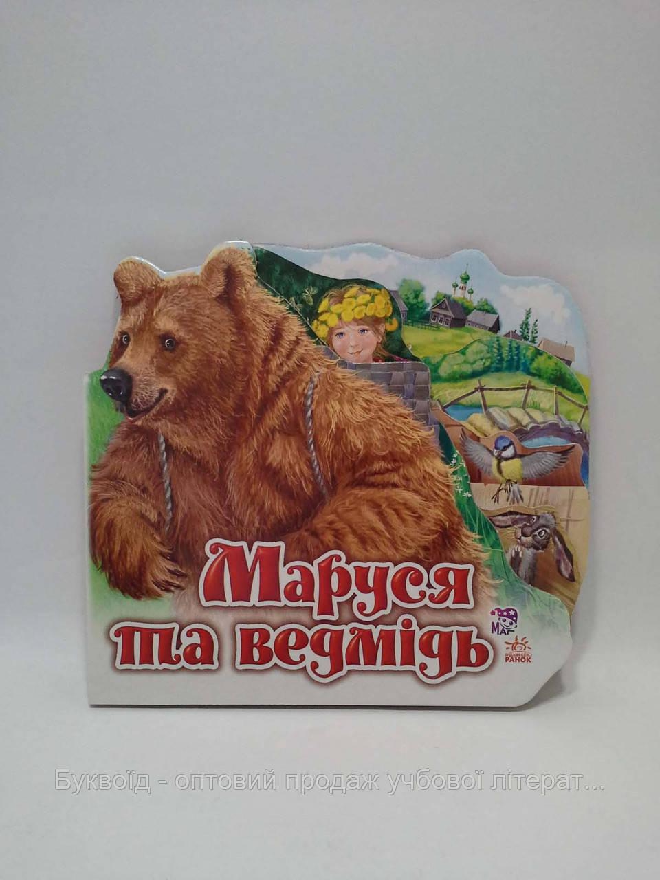 Ранок Картон Улюблена казка Мини Маруся та ведмідь