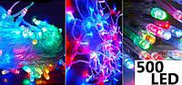 Новогодняя cветодиодная гирлянда LED 500 лампочек (24м): 6 цветов, ХИТ ПРОДАЖ