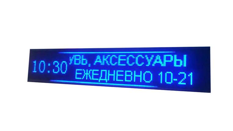 Светодиодная Бегущая строка синяя 100 х 20 см - Уличная, фото 2