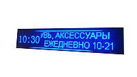 Светодиодная Бегущая строка синяя 100 х 20 см - Уличная