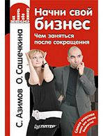 С.Азимов, О.Сашечкина Начни свой бизнес. Чем заняться после сокращения