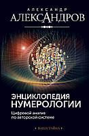 Энциклопедия нумерологии. Цифровой анализ по авторской системе. Александров А.