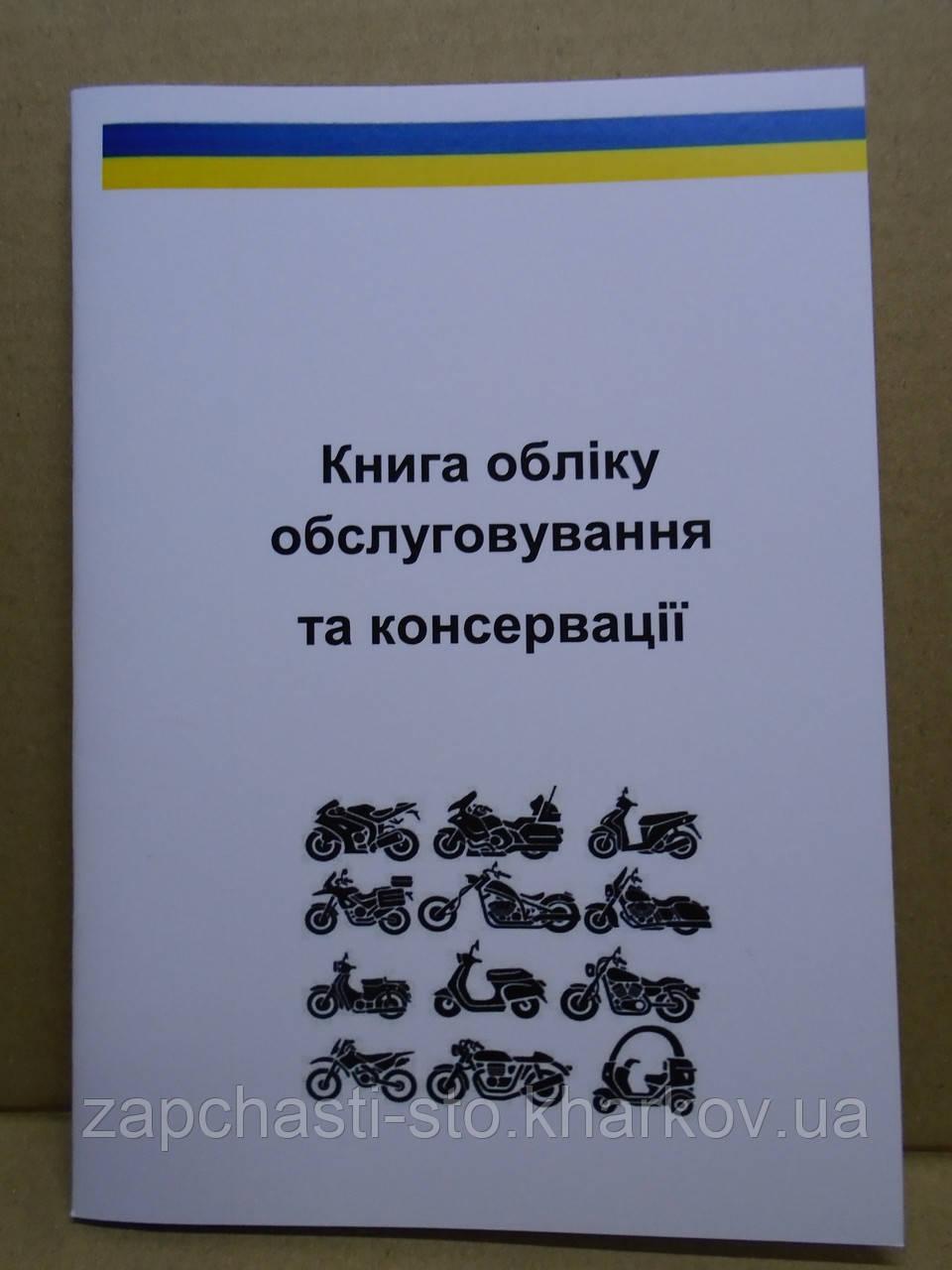 Книга учета ремонта, консервации мотоцикла, скутера, мопеда (сервиска)