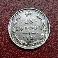 15 копеек 1917 г.