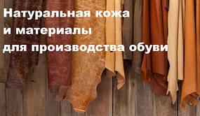 Кожа и ткани для ремонта и производства обуви, сумок, рюкзаков
