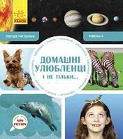Ранок,Первое чтение Non Fiction. Домашние животные и не только. Уровень 5 (укр)