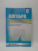 000-5 ЗБІРНИК Алгебра 008 кл (поглиблений) Самостійні та контрольні роботи Мерзляк