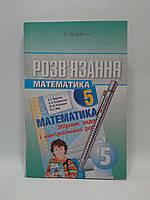 000-5 РОЗВЯЗАННЯ Сходинки 005 кл Математика Щербань Гімназія, фото 1