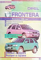 OPEL FRONTERA  Модели с 1999 года  Ремонт в дороге Ремонт в гараже