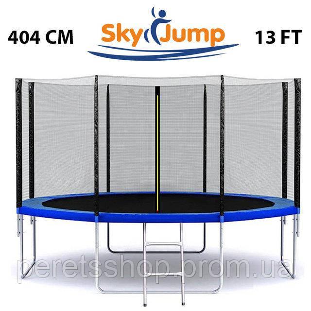 Батут детский SkyJump 13 фт., 404 см.ЦЕНА 6200 ГРН