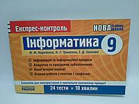 Бліц Ранок ЕК Бліц Інформатика 009 кл (Експрес контроль), фото 1