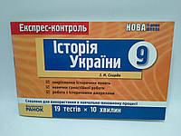 Бліц Ранок ЕК Бліц Історія України 009 кл (Експрес контроль), фото 1