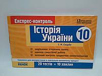 Бліц Ранок ЕК Бліц Історія України 010 кл (Експрес контроль), фото 1