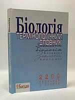 Богдан Біологія Термінологічний словник Заяц, фото 1