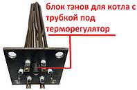 Блок тэнов 15 кВт для котла Титан с трубкой под регулятор