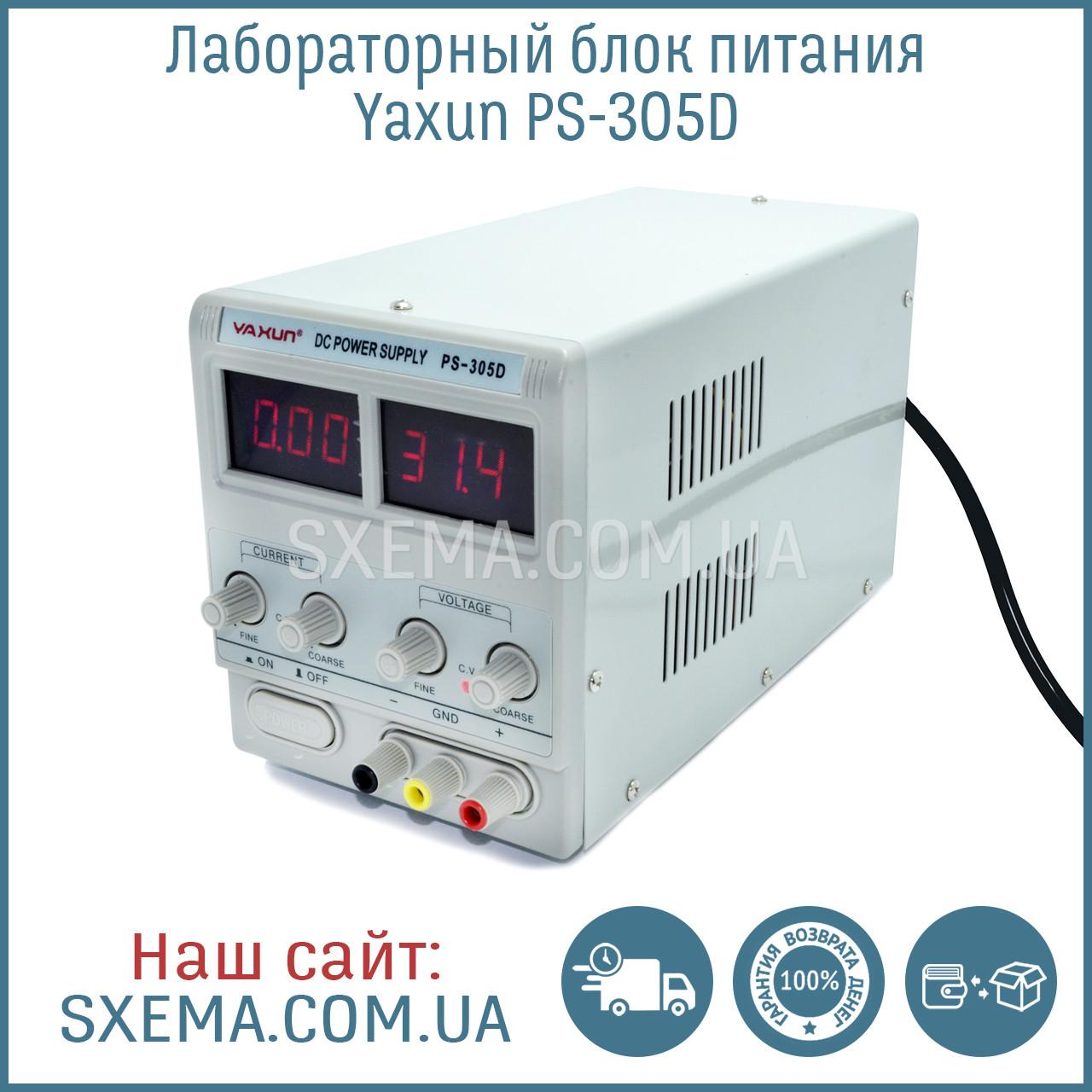 Лабораторный блок питания YaXun 305D 30V 5A цифровая индикация