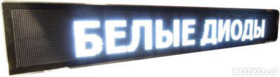 Cветодиодная бегущая строка Белая 100 x 20 см - Уличная