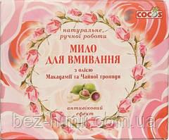 Мило для умивання з маслом макадамії і чайної троянди. Без барвників і ароматизаторів.