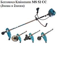 Бензокоса Kraissmann MS 52 CC Original (3ножа+2лески)
