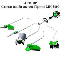 Акция! Бензокоса Протон МИ-3000 (5 в 1)