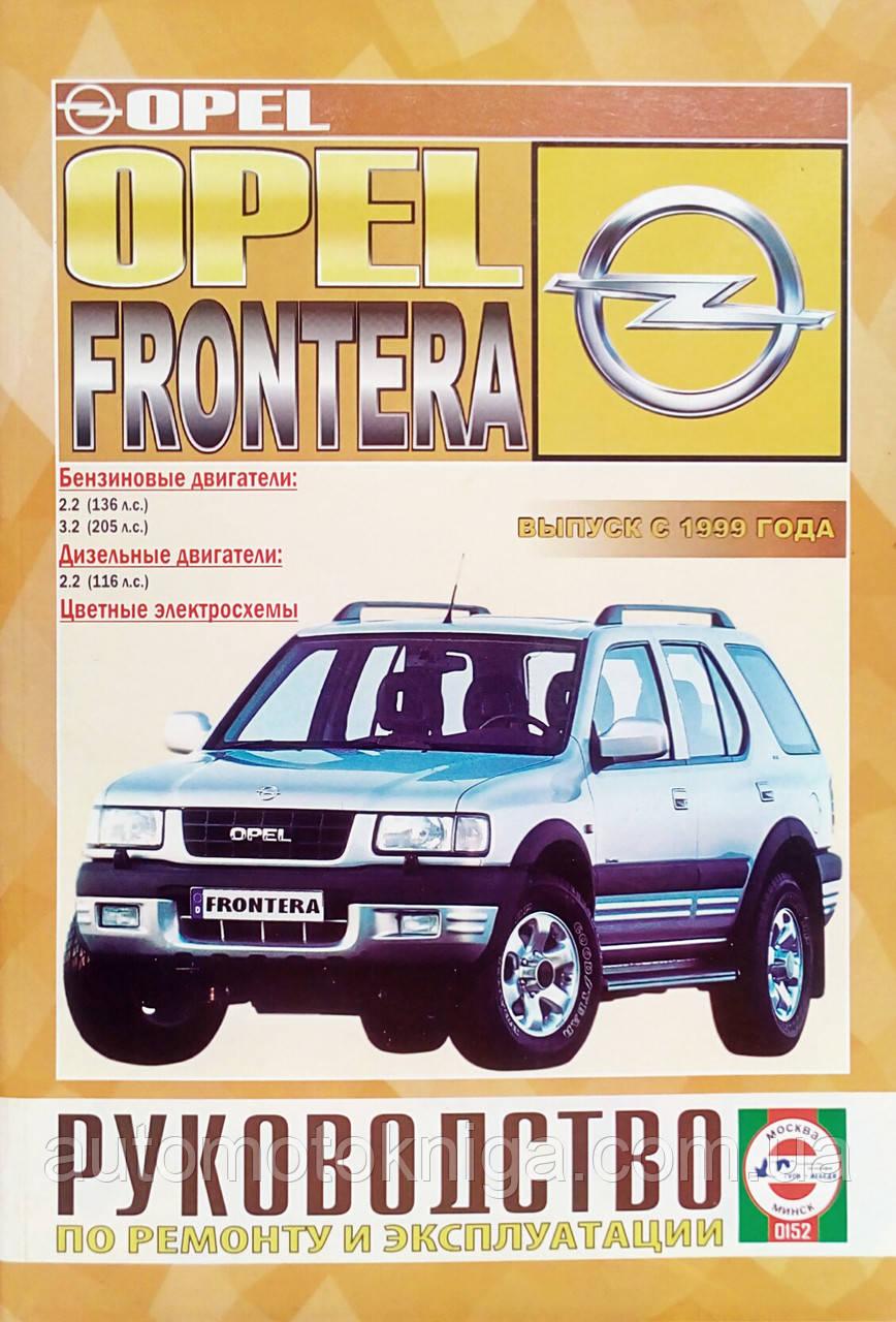 QPEL FRONTERA Моделі з 1999 року Керівництво по ремонту та експлуатації