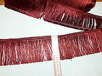 Бахрома декоративна шовкова різана  6см, бордово-теракотова