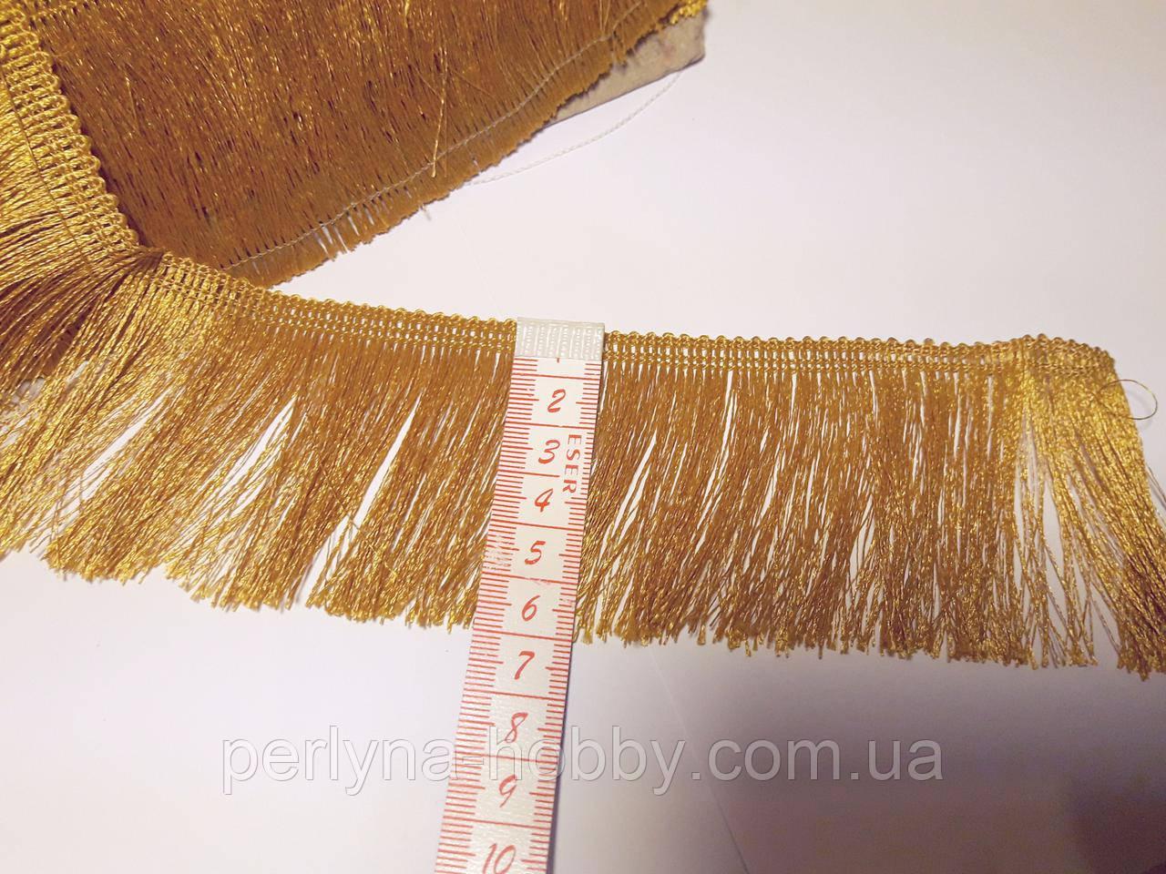 Бахрома декоративна шовкова різана  6см, золотиста