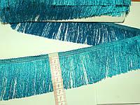 Бахрома декоративна шовкова різана  6см, бірюзово-синя