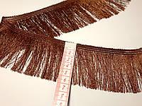 Бахрома декоративна шовкова різана  6см, коричнева, танцевальная резаная нитки