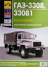 """ГАЗ - 3308, 33081 """"САДКО"""" Експлуатація • Обслуговування • Ремонт"""