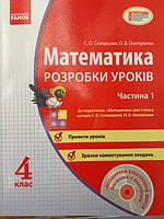 Розробки уроків Математика 4 клас. С.О. Скворцова, О.В. Онопрієнко.