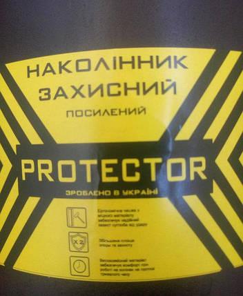 Наколенник защитный Protector, фото 2