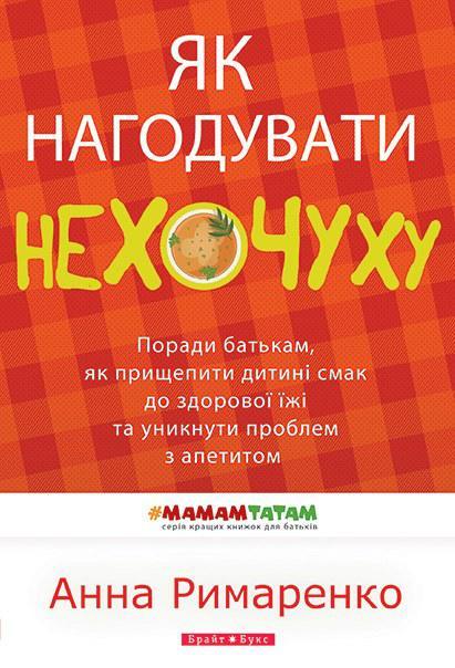 Анна Римаренко. Як нагодувати Нехочуху.