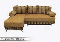 Угловой диван Стелла ( ткань 13 кат.2 ), фото 1