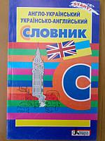 Англо-український, українсько-англійський словник. 5 000 слів і виразів.