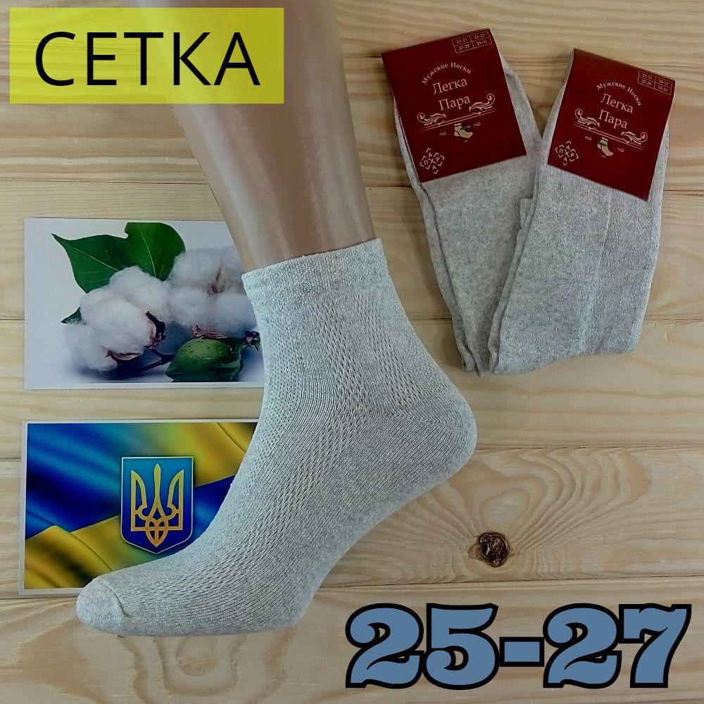 Носки мужские серые с сеткой Легка Пара 25-27 размер. НМЛ-06453