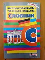 Німецько-український, українсько-німецький словник.   6 000 слів і виразів.
