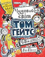 Том Гейтс. Чудовий світ Тома Гейтса, фото 1