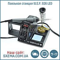 Паяльная станция WEP 926 Led 75W с дисплеем, подставкой и стружкой для очистки жала