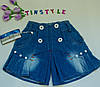 Модная  джинсовая юбка-шорты  для девочки 3-4 года