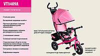 Велосипед трехколесный VT1409A надувные колеса, съемная ручка, страх., складн поднож