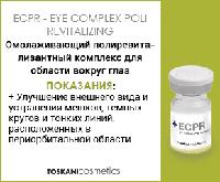 Омолаживающий полиревитализантный комплекс для области вокруг глаз курс 4 процедуры.