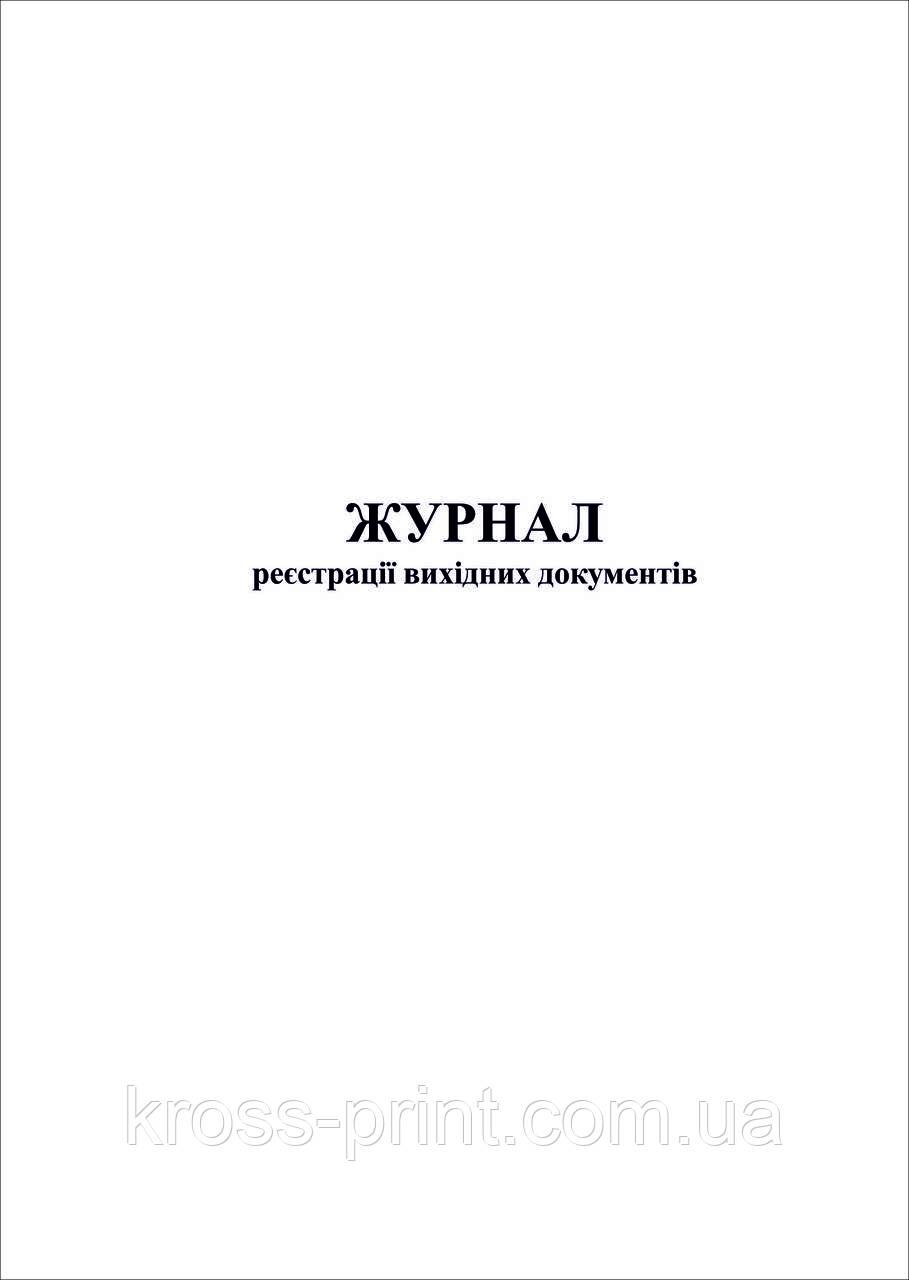 Журнал регистрации входящих документов А4 100л офс т/п