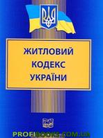 Житловий кодекс України 2018