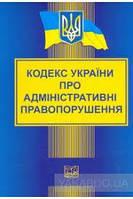 Кодекс Украины об административных правонарушениях 2019 Паливода