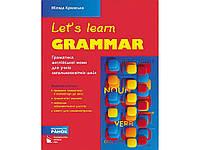 "337253. АНГЛ.мова. Граматика.Let's Learn Grammar (Укр) красн. 132603 ТМ""РАНОК"""